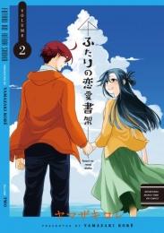 ふたりの恋愛書架 (1-2巻 全巻)