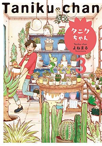 タニクちゃん 漫画