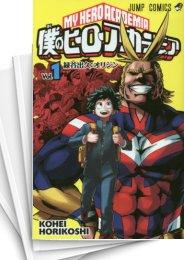 【中古】僕のヒーローアカデミア (1-17巻) 漫画