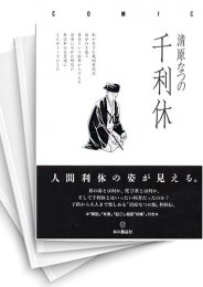 【中古】千利休 (1巻) 漫画