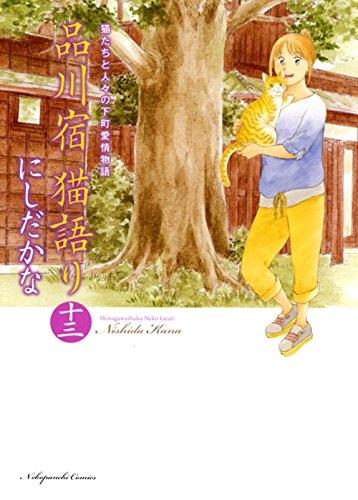 品川宿猫語り (1-13巻 全巻) 漫画