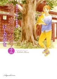品川宿猫語り (1-13巻 全巻)