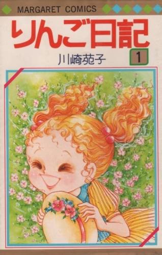 りんご日記 漫画
