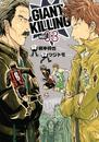 GIANT KILLING(3) 漫画