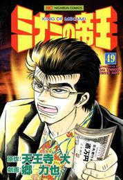 ミナミの帝王 49 漫画