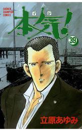本気! 39 漫画