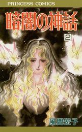 暗闇の神話 2 漫画