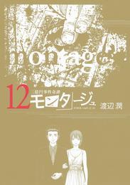 三億円事件奇譚 モンタージュ(12) 漫画