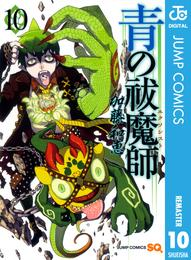 青の祓魔師 リマスター版 10 漫画