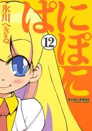 ぱにぽに12巻 漫画
