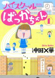 ハイスクールばっかちゃん(1) 漫画