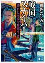 戦国スナイパー 5 冊セット 最新刊まで 漫画