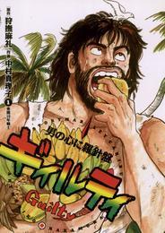 ギィルティ(1)楽園10年戦士 漫画