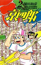 京四郎 2 漫画