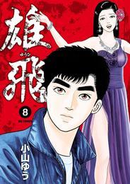 雄飛(8) 漫画