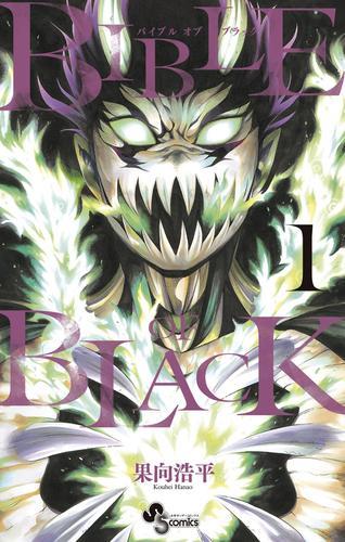BIBLE OF BLACK 漫画