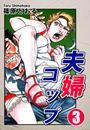 夫婦コップ 3 冊セット 全巻 漫画