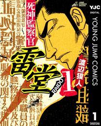 死神監察官雷堂 1 漫画