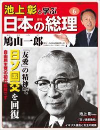 池上彰と学ぶ日本の総理 第6号 鳩山一郎 漫画