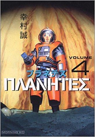 プラネテス (1-4巻 全巻) 漫画