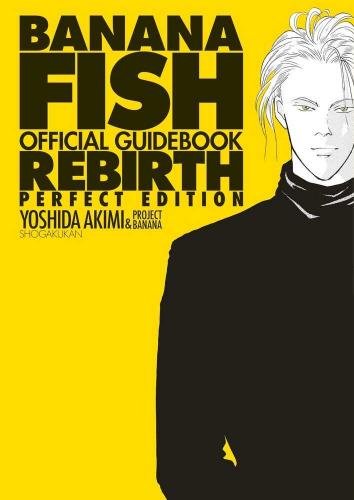 BANANA FISH オフィシャルガイドブック REBIRTH 完全版