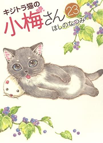 キジトラ猫の小梅さん (1-22巻 最新刊) 漫画