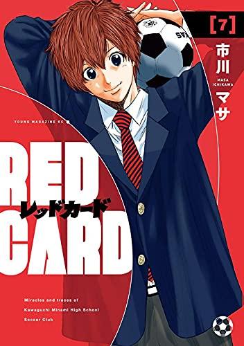 レッドカード (1-7巻 全巻) 漫画