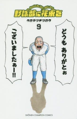 野球部に花束を  (1-9巻 全巻) 漫画