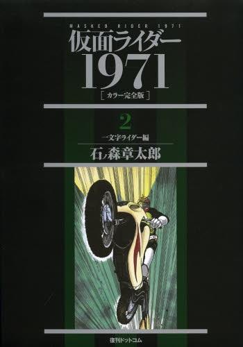 仮面ライダー1971 [カラー完全版] 全巻セット 漫画
