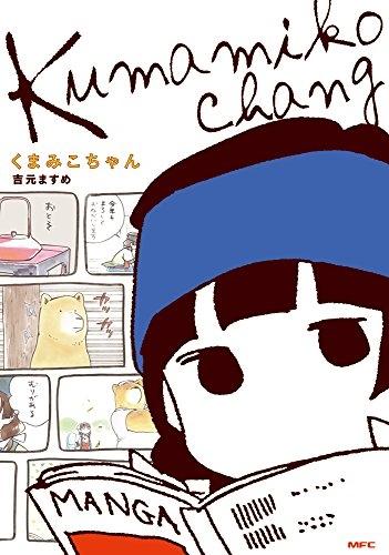 くまみこちゃん 漫画
