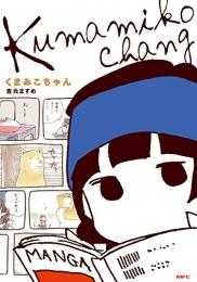 くまみこちゃん (1巻 全巻)
