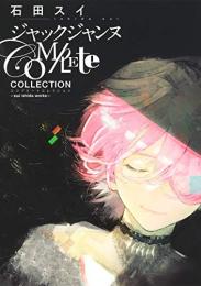ジャックジャンヌ Complete Collection-sui ishida works-
