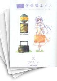 【中古】がんばれ!消えるな!!色素薄子さん (1-12巻) 漫画