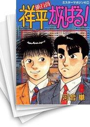 【中古】銀行員祥平がんばる! (1-10巻) 漫画
