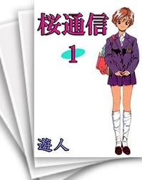 【中古】桜通信 (1-20巻) 漫画