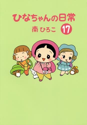 ひなちゃんの日常 (1-17巻 最新刊) 漫画