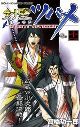 剣聖ツバメ 巻の十一 漫画