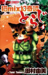 猫mix幻奇譚とらじ(4) 漫画