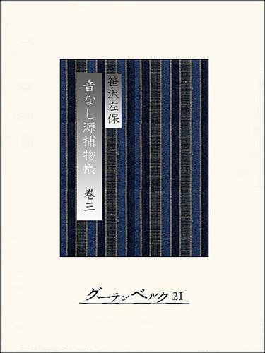 音なし源捕物帳(巻三) 漫画