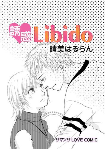 誘惑Libido 漫画