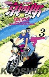 京四郎 3 漫画