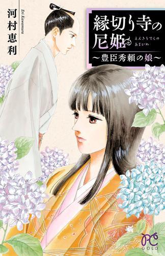縁切り寺の尼姫~豊臣秀頼の娘~ 漫画