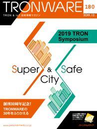 TRONWARE VOL.180 (TRON & IoT 技術情報マガジン)