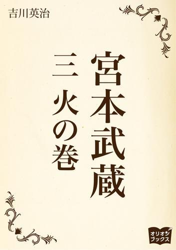 宮本武蔵 三 火の巻 漫画
