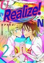 Realize! 分冊版2 漫画