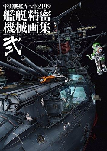 宇宙戦艦ヤマト2199 艦艇精密機械画集 HYPER MECHANICAL DETAIL ARTWORKS 弐 漫画