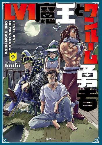 Lv1魔王とワンルーム勇者 (1-5巻 最新刊) 漫画