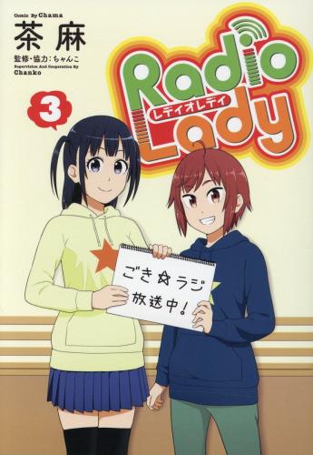 Radio Lady (1-3巻 全巻) 漫画