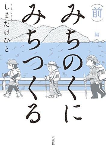 みちのくに みちつくる (1-2巻 全巻) 漫画