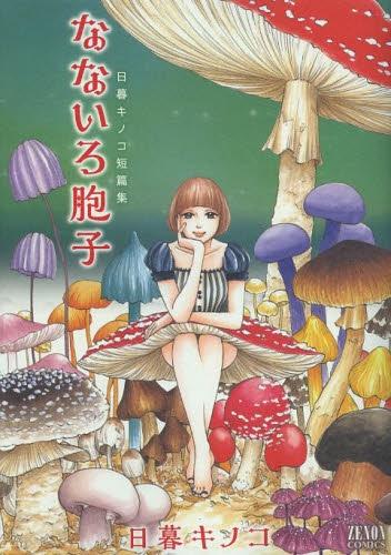 日暮キノコ短篇集 なないろ胞子 (1巻 全巻) 漫画